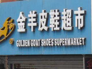 Chinglish3